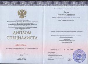 Диплом об окончании высшего образования, квалификация «Клинический психолог»